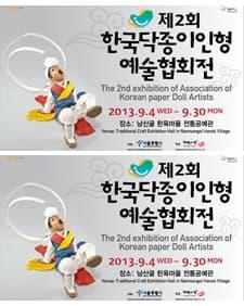 제2회 한국닥종이인형예술협회전