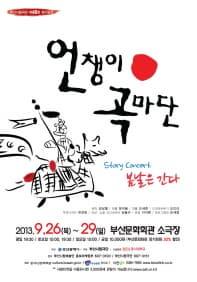 부산시립극단 제48회 정기공연
