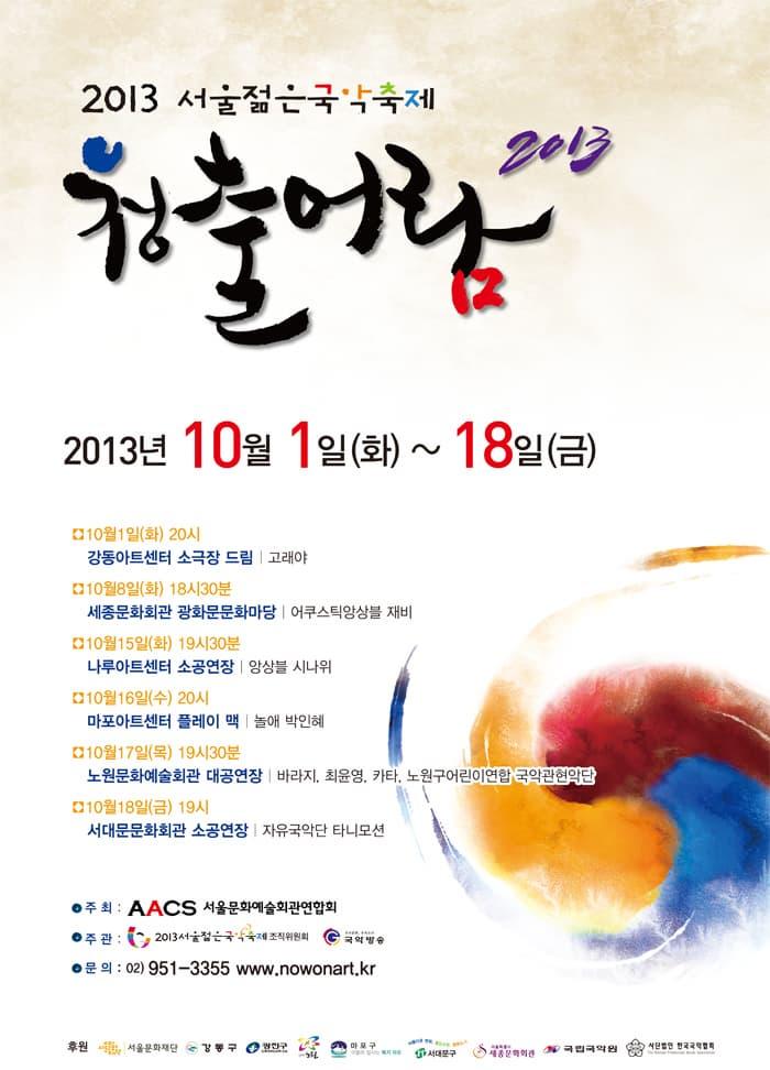 2013 서울젊은국악축제 청출어람 - 앙상블시나위