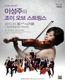 바이올리니스트 이성주와 Joy of Strings