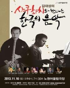 김대성의 사쿠하치와 만나는 한국의 음악