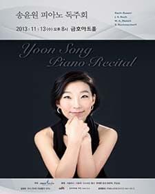송윤원 피아노 독주회