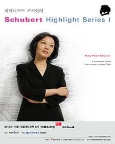 피아니스트 조지현의 Schubert Highlight Series I