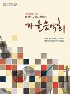 대한민국역사박물관 가을음악회
