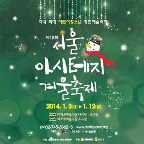 제10회 서울 아시테지 겨울축제