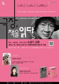 2013부평아트센터 호박데이트-극장, 책을 읽다