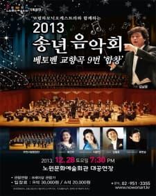 W필하모닉 오케스트라
