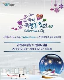 인천공항 겨울 정기공연