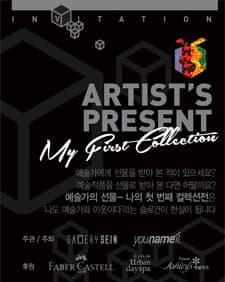 예술가의 선물_나의 첫 컬렉션