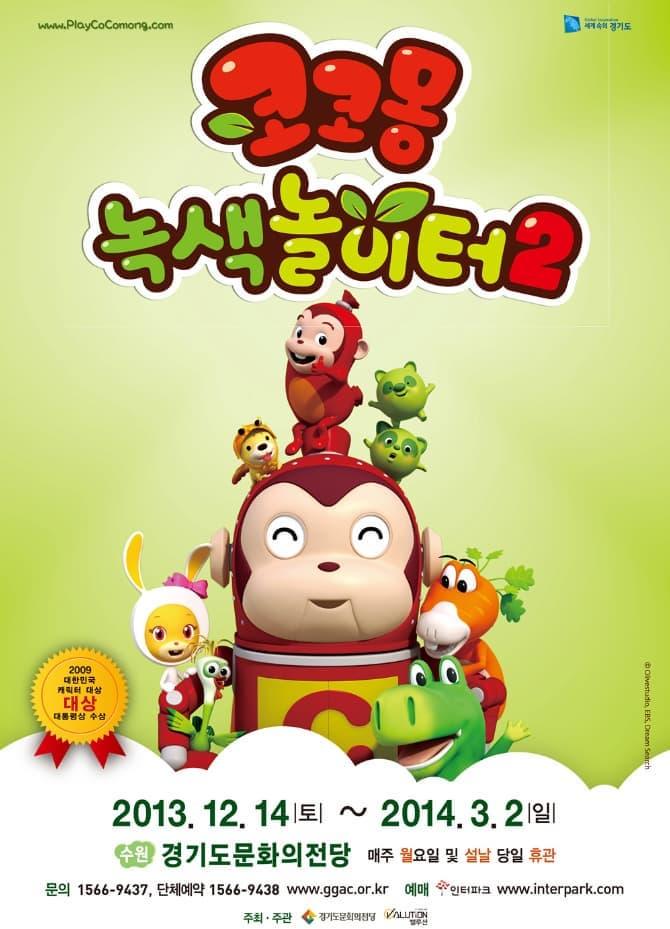 코코몽 녹색놀이터2 - 수원