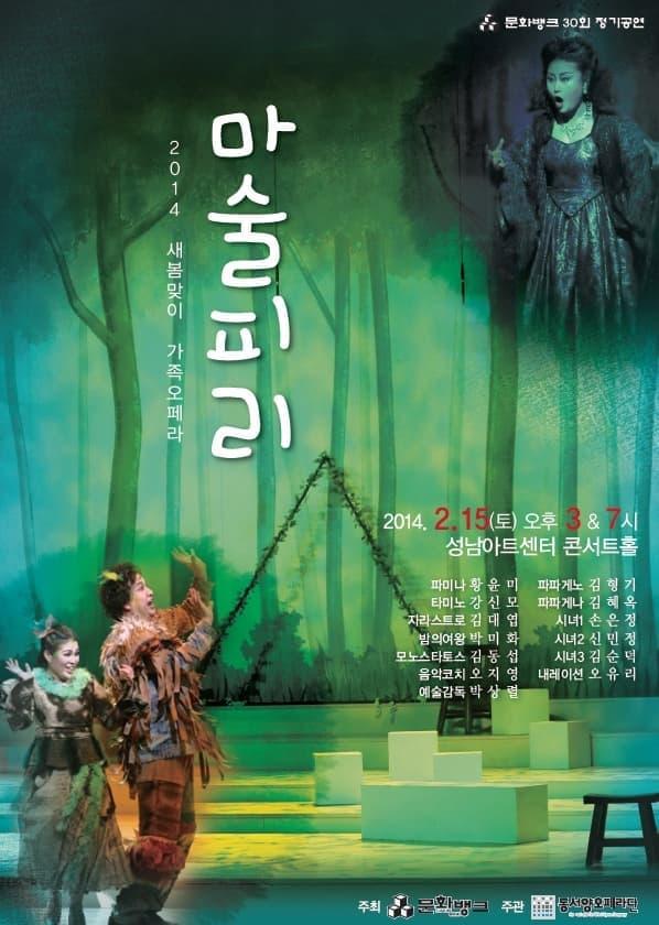 2014 새봄맞이 가족오페라 마술피리