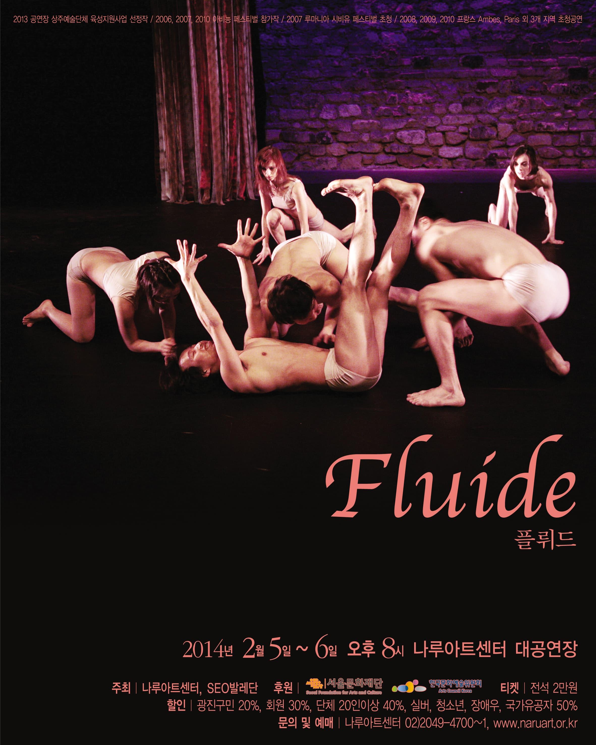 Flluide  플뤼드