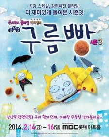 가족뮤지컬 구름빵 시즌3 - 부산