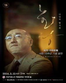 유키구라모토 한국데뷔 15주년 기념 음악회
