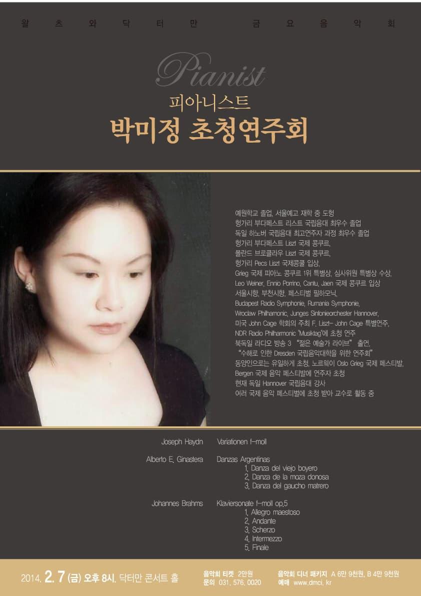 닥터만 금요음악회 피아니스트 박미정 초청연주회