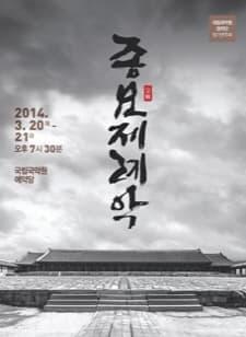 국립국악원 정악단 정기공연