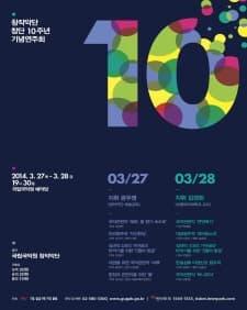 """창작악단 정기연주회 """"10"""""""