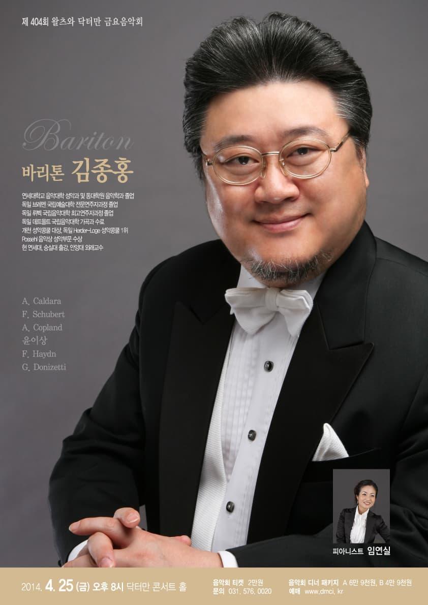 왈츠와 닥터만 금요음악회 - 바리톤 김종홍 초청연주회