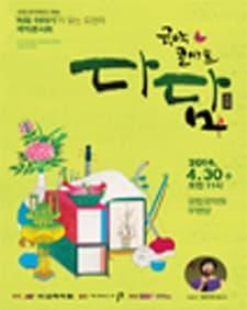 국악콘서트 다담 (4월)