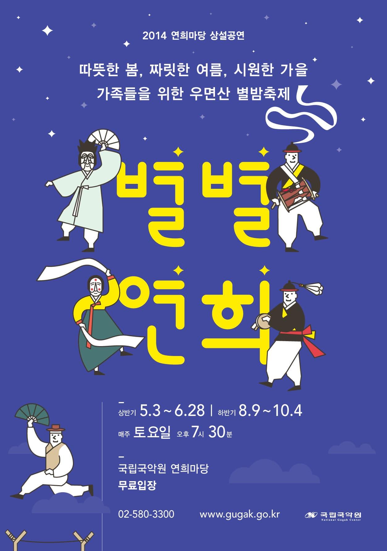 우면산 별밤 축제