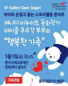 KF GOS1 아이와 손잡고 듣는 스토리텔링 콘서트