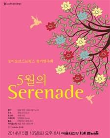 """조이오브스트링스 정기연주회 """"5월의 Serenade"""""""