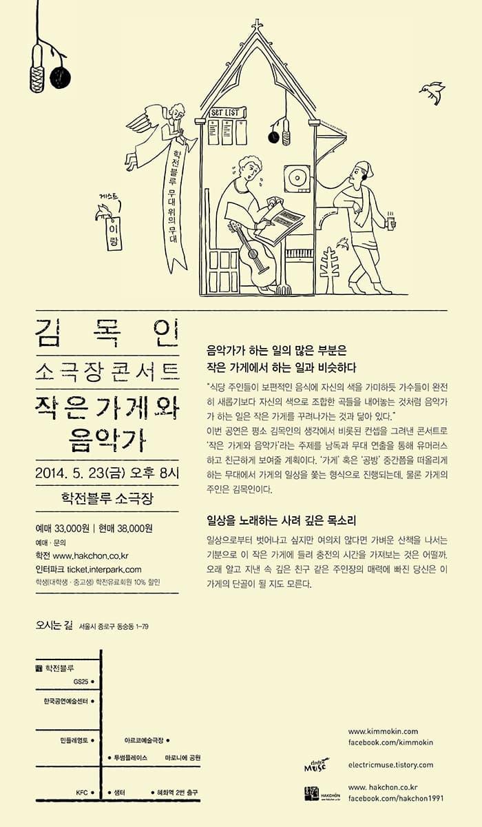 김목인 소극장 콘서트-작은 가게와 음악가
