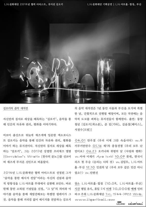 김오키의 음악 대작전 2.