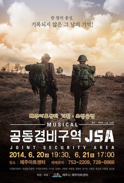 공동경비구역 JSA - 제주