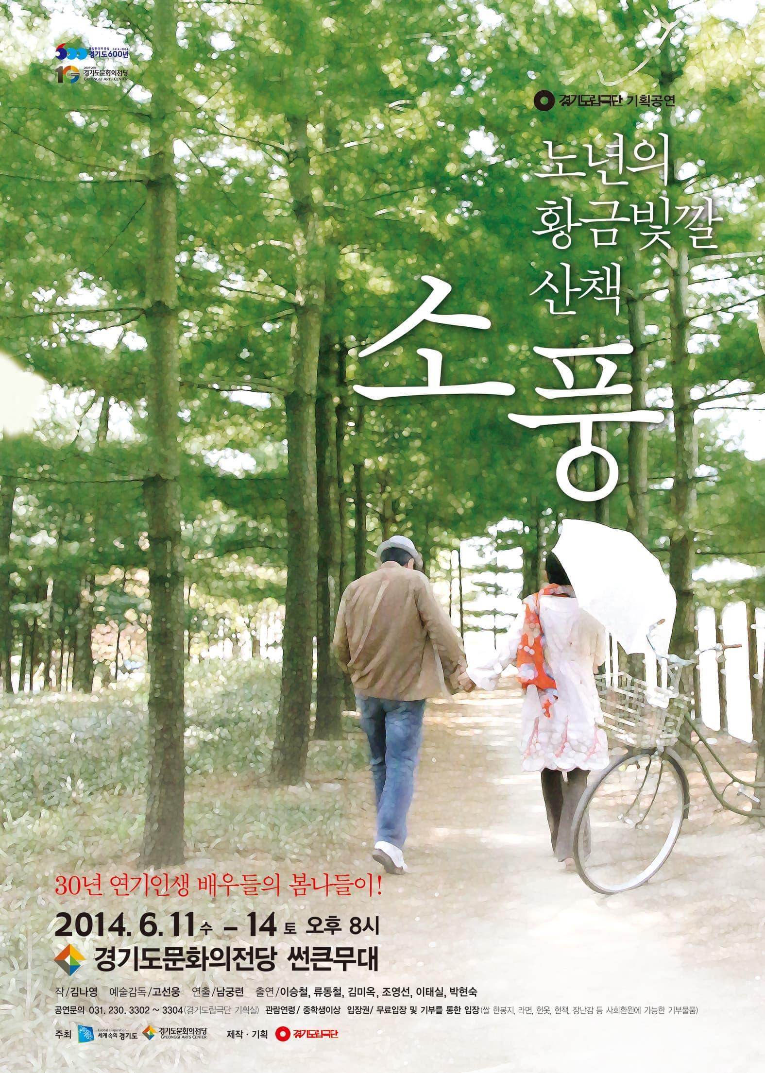 소풍-노년의 황금빛깔 산책