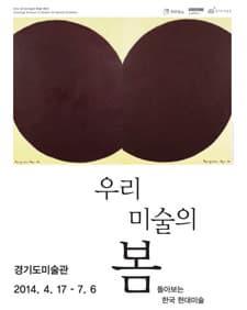 우리 미술의 봄 - 돌아보는 한국 현대미술