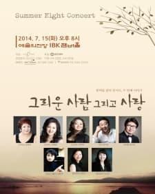 김우경, 김영애, 박정원, 박지현, 송기창과 함께하는 Summer Night Concert