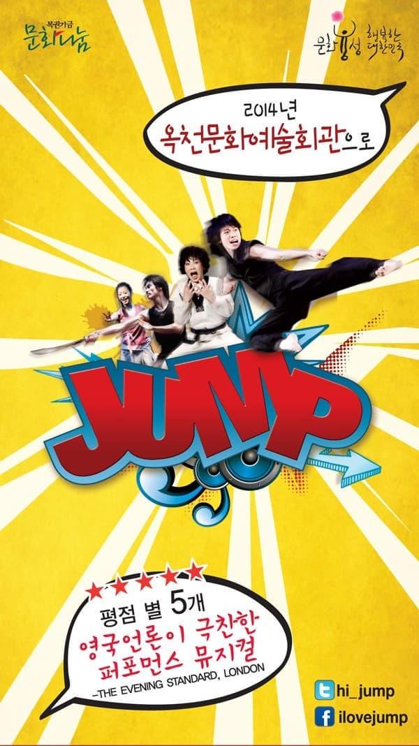 [방방곡곡] 점프