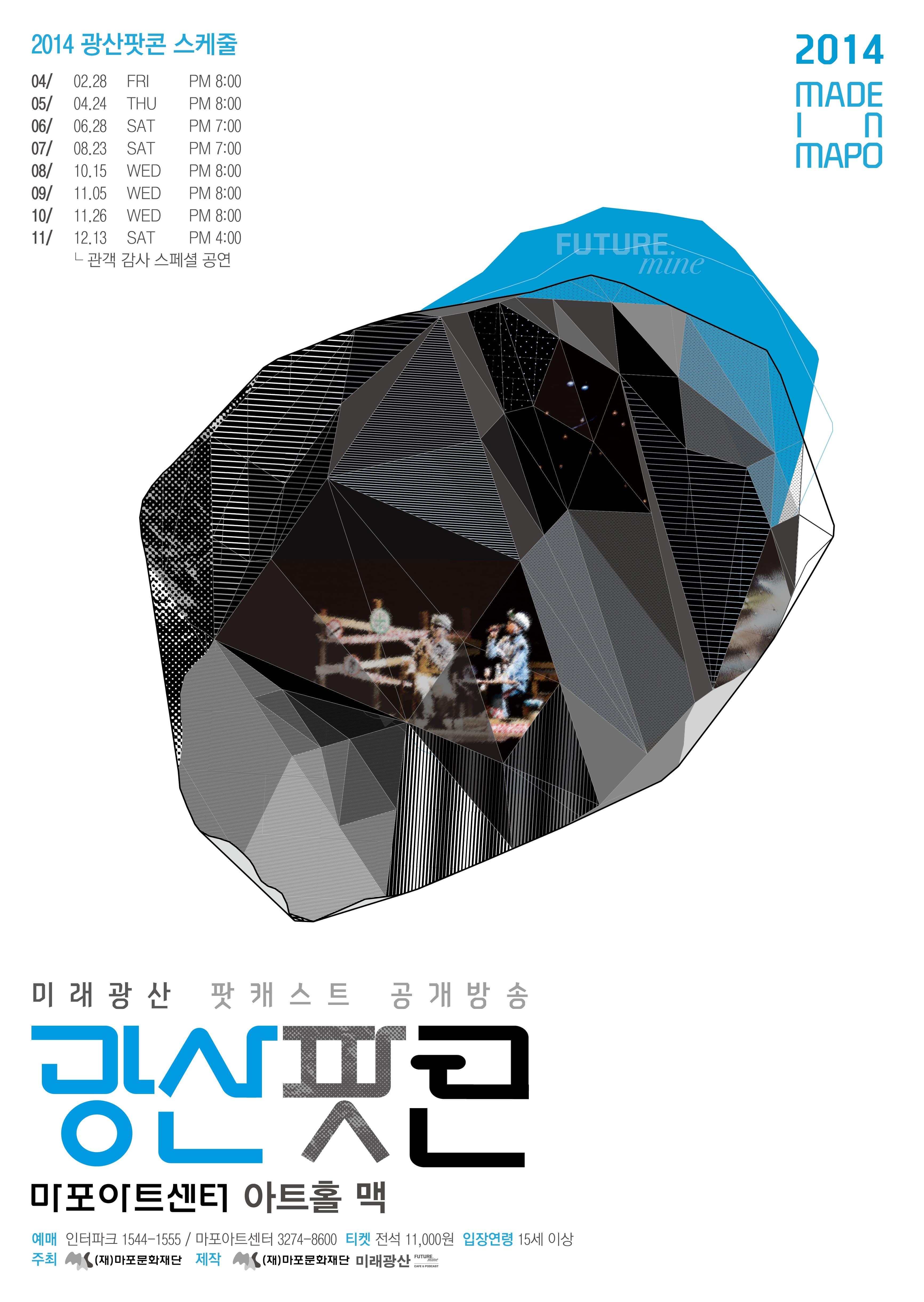 [방방곡곡] Made in Mapo 2014 광산팟콘