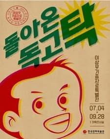 이상무 기증자료 특별전 -돌아온 독고탁