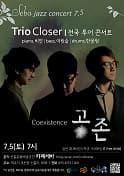 Trio Closer l 공존 ㅣ전국투어콘서트