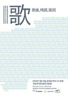 소남 이주환 선생 42주기 추모음악회, 歌 (歌曲, 時調, 歌詞)