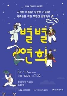 2014 연희마당 상설공연 별별연희