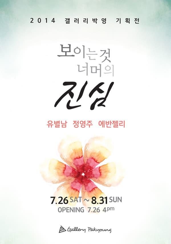 2014 갤러리박영 기획전