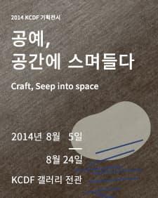 2014 KCDF 기획전시 '공예: 공간에 스며들다'