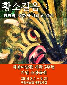 서울미술관 개관2주년 기념 소장품전