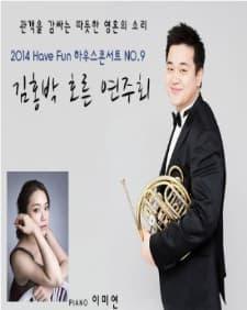 하우스콘서트No.9-김홍박 호른 연주회