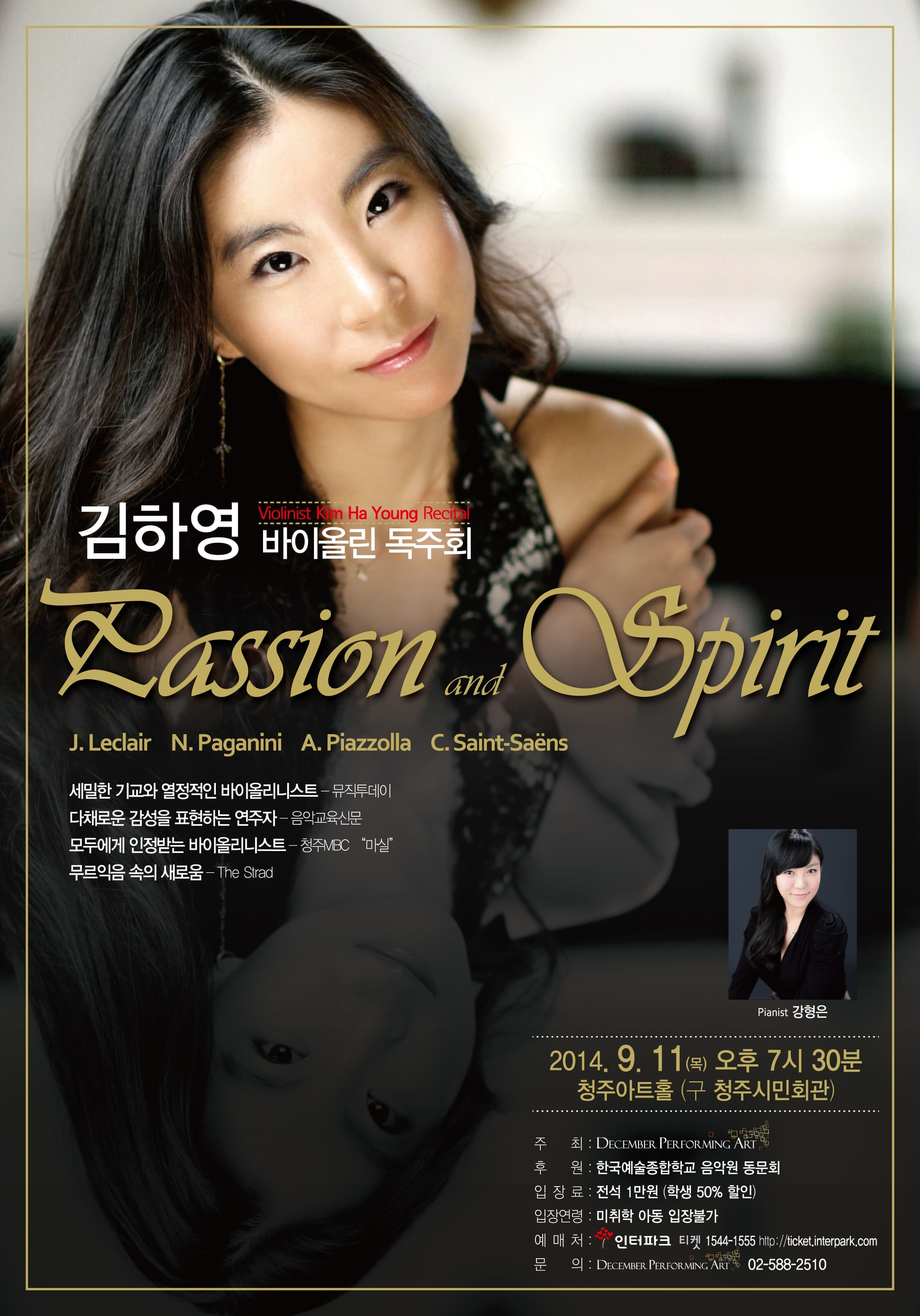 """김하영 바이올린 독주회 """"Passion and Spirit"""""""