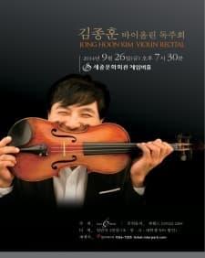 김종훈 바이올린 독주회