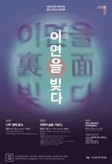 """창작악단 정기연주회 """"이면을 빚다"""""""