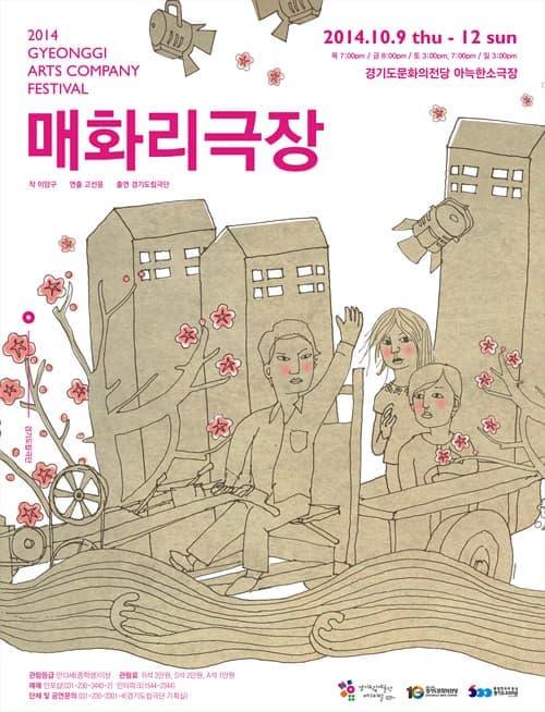 2014 경기도립예술단 페스티벌_매화리 극장