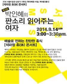 [석파정휴休콘서트] 제3회 박인혜의 판소리 읽어주는 여자