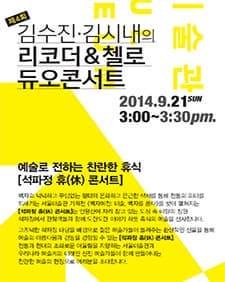 [석파정휴休콘서트] 제4회 김수진.김시내의 리코더&첼로 듀오콘서트