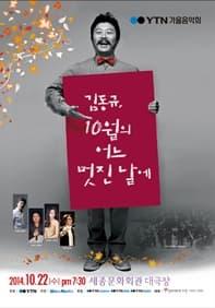 2014 YTN 가을음악회 『김동규, 10월의 어느 멋진 날에』
