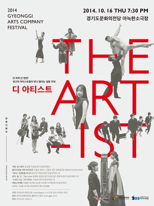 2014 경기도립예술단 페스티벌_디 아티스트